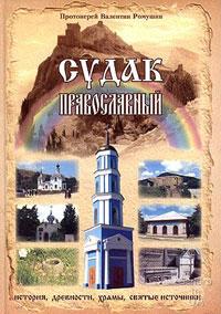 Обложка книги Судак православный - протоирей Валентин Ромушкин